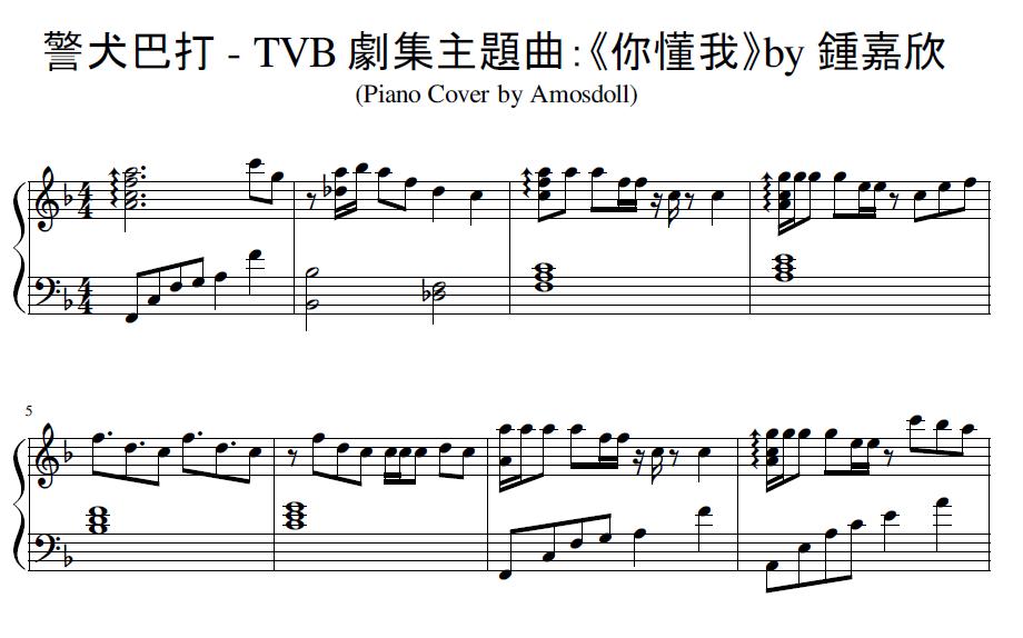 Piano anime piano sheet music : BestPianoMethod.com - Amosdoll Official Piano Mentoring — Best ...